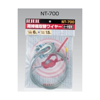 NT-700