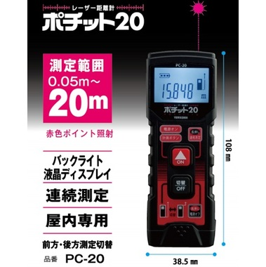 PC-20