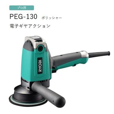 PEG-130