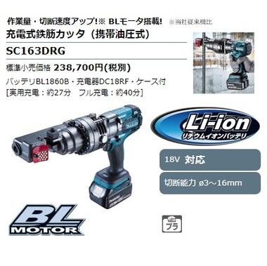 SC163DRG
