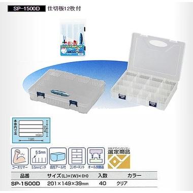 SP-1500D