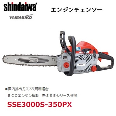 SSE3000S-350PX