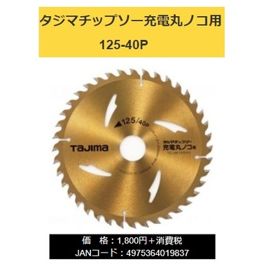 TC-JM12540