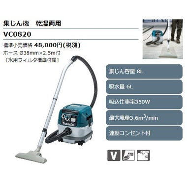 VC0820