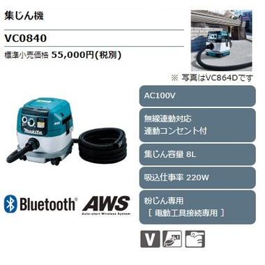VC0840