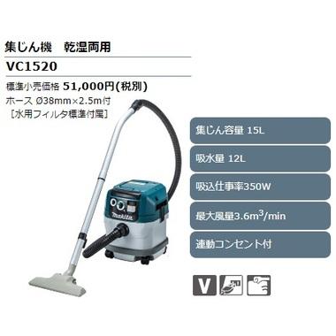 VC1520