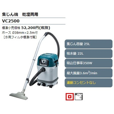 VC2500