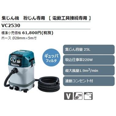 VC2530