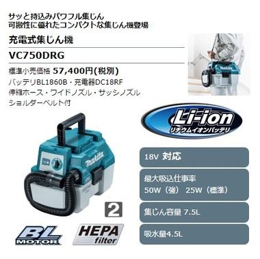 VC750DRG