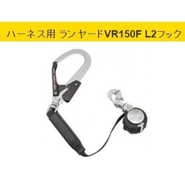 VR150FL2