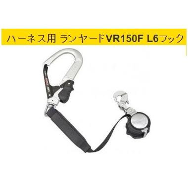 VR150FL6