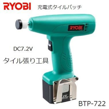 btp-722