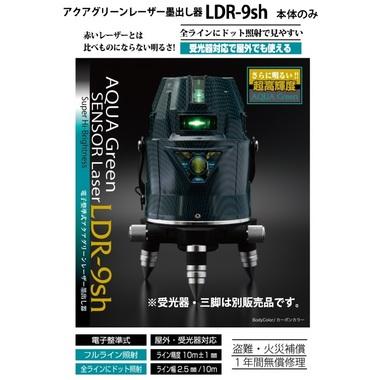 ldr-9sh
