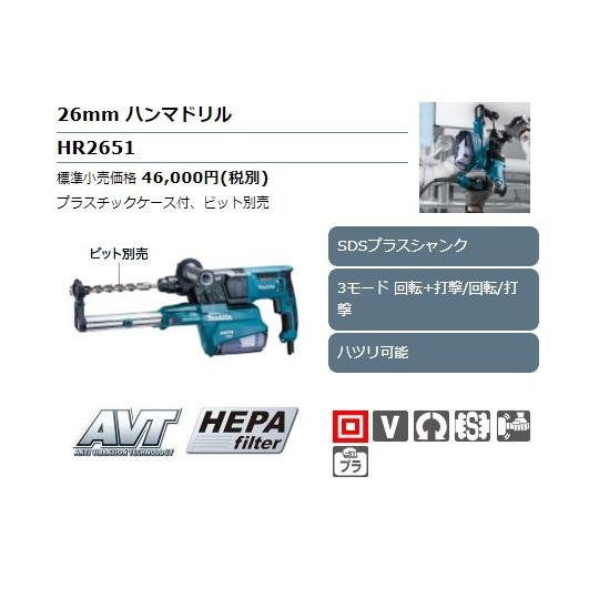 【AVT+集じんシステム付】 【3モード//ハツリ可能】 26mmハンマードリル マキタ電動工具 HR2651 (SDSプラス)