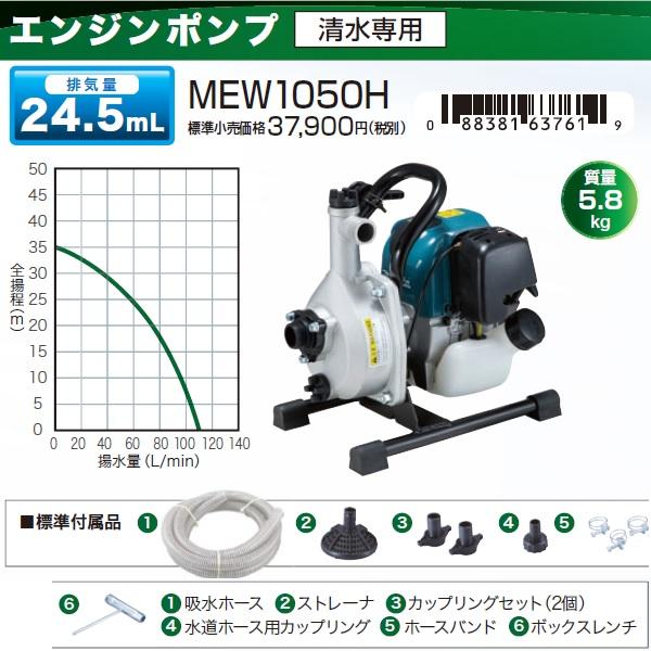 mew1050