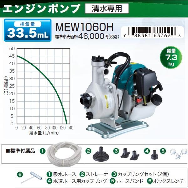 mew1060h