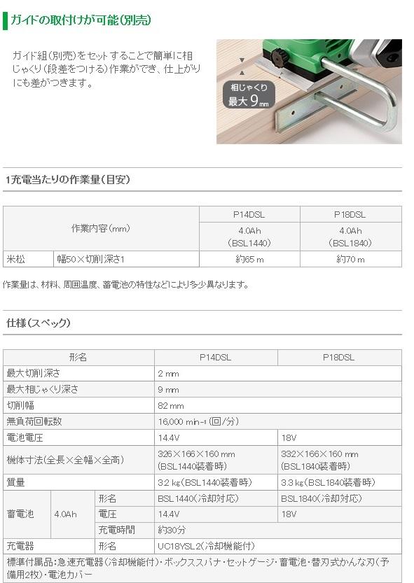 【日立】14.4V コードレスカンナ P14DSL 4.0Ah